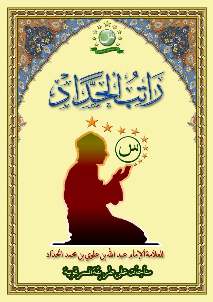 Bacaan Ratib Al Haddad Serta Arti, dan Keutamannya