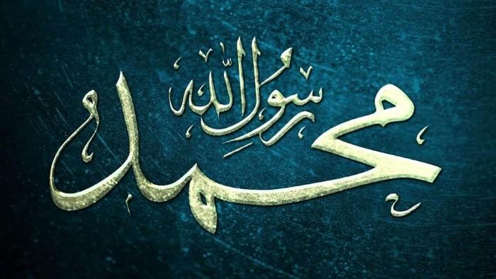 Kumpulan Lirik Shalawat Nabi Muhammad SAW