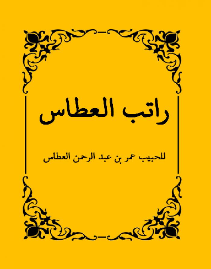 Bacaan Ratib Al Attas dan Terjemahan Serta Keutamaannya