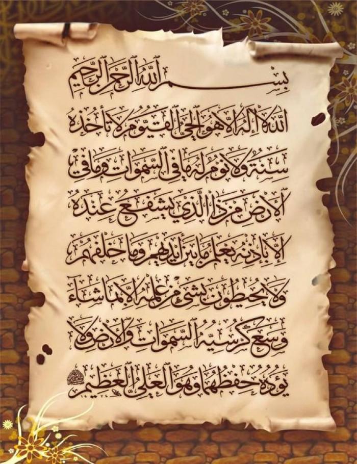 Lafadz Ayat Kursi Lengkap Dengan Latin dan Artinya
