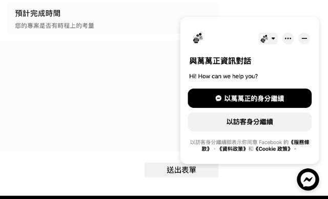 在網站上加入粉絲專頁Messenger聊天室