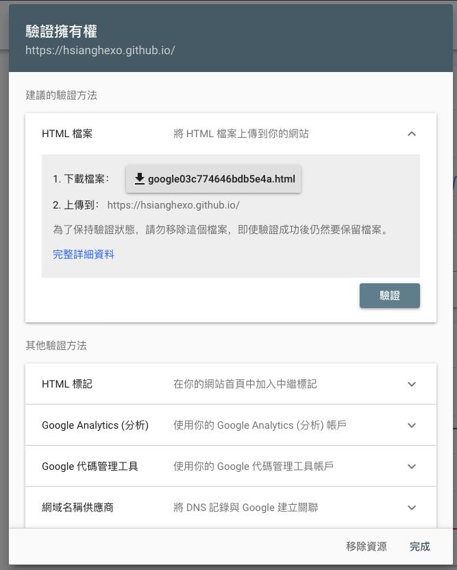 HTML 檔案驗證