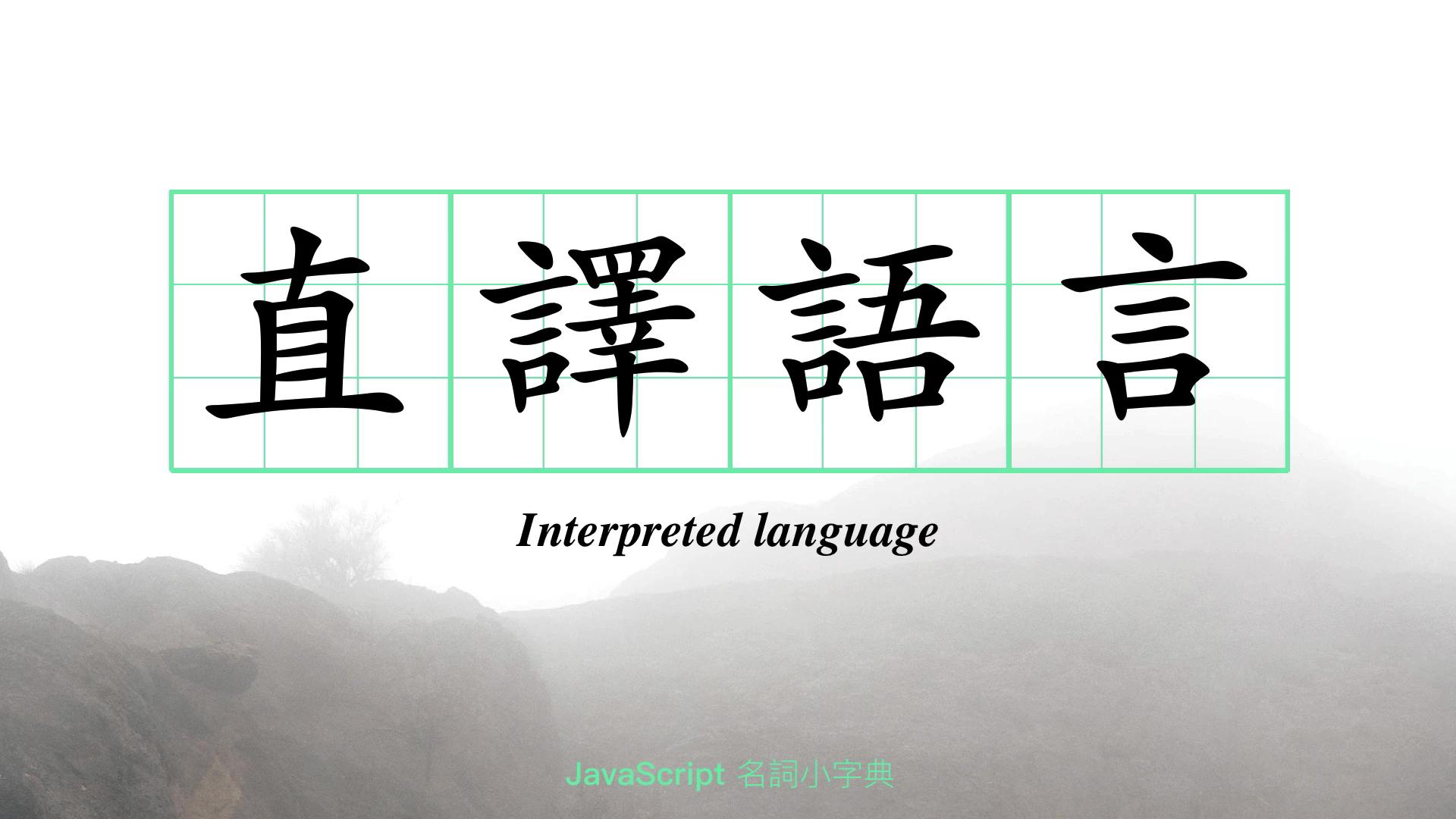 直譯語言 Interperted language