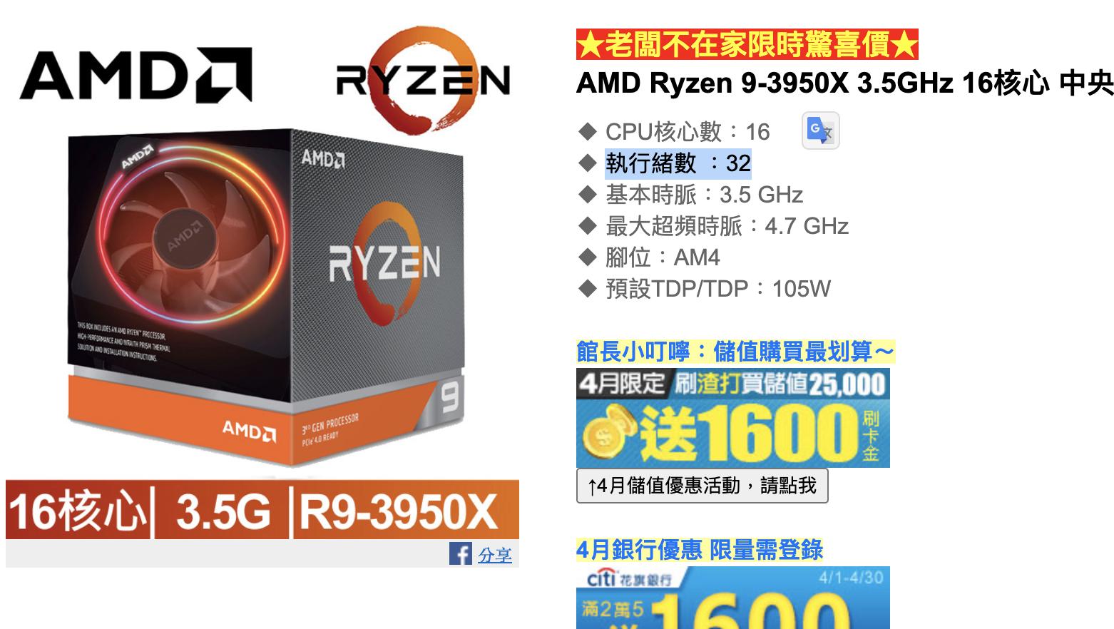AMD Ryzen 9-3950X