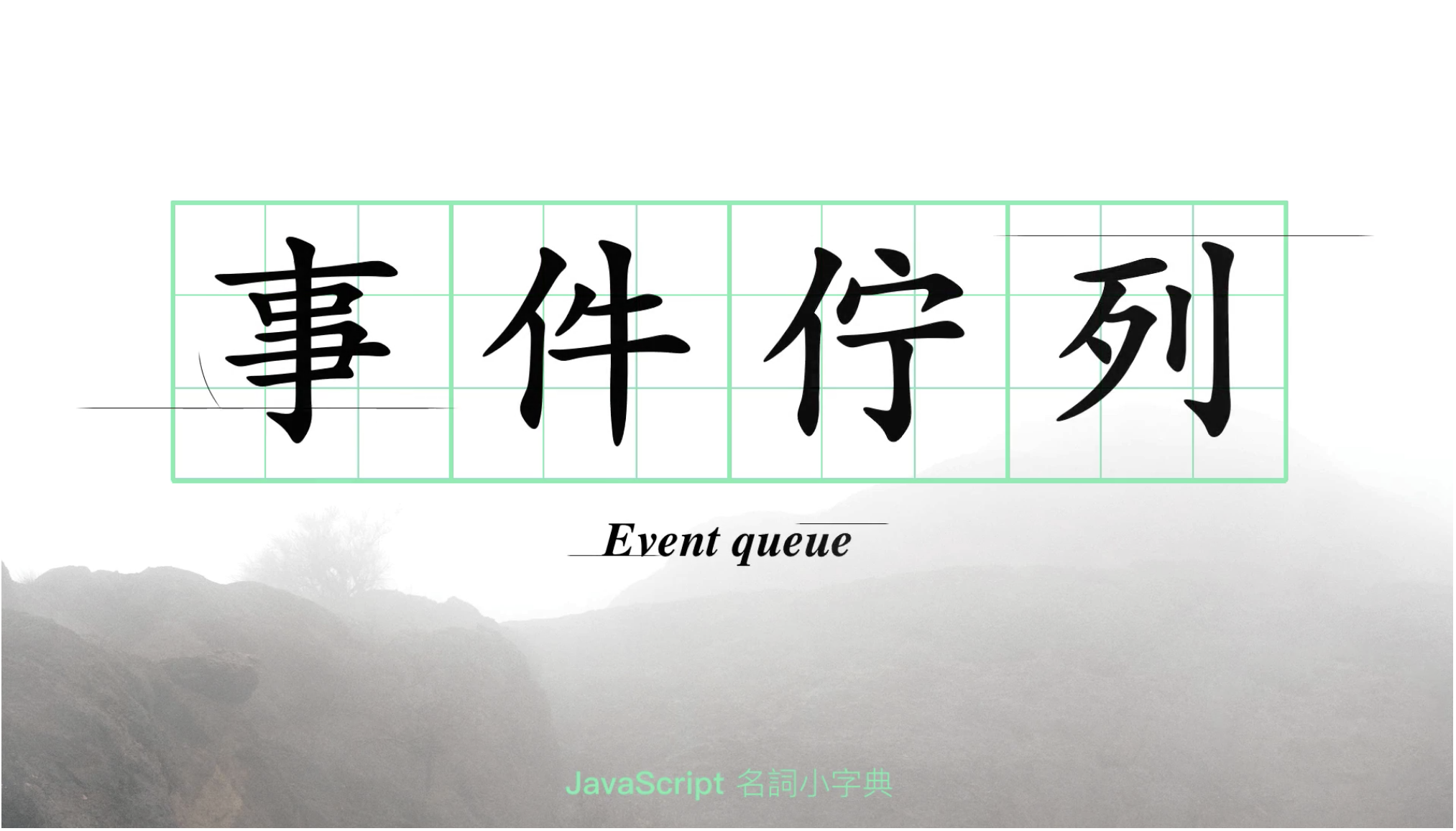 事件佇列 (Event queue)