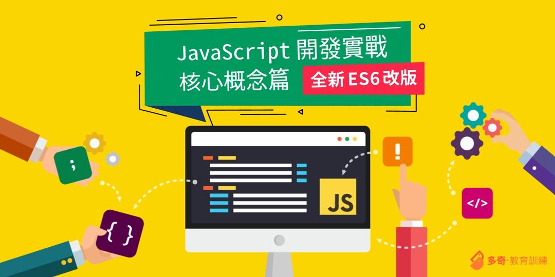 《高雄》JavaScript 開發實戰:核心概念篇 (全新 ES6 改版)