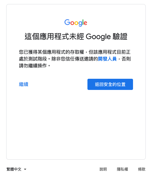 這個應用程式未經 Google 驗證