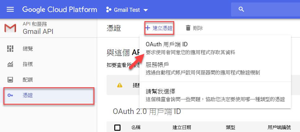 OAuth 用戶端 ID
