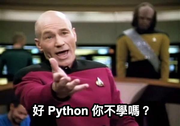 Python 讚