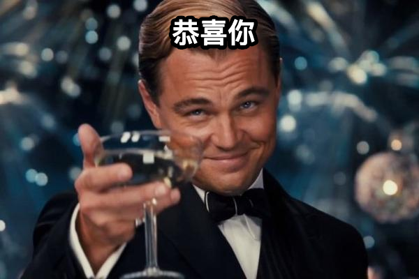 恭喜你安裝成功了!