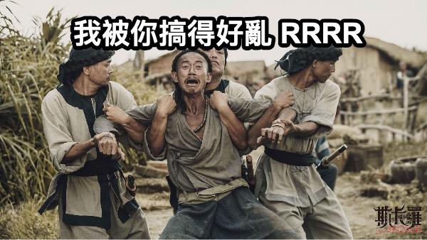 我被你搞得好亂RRR