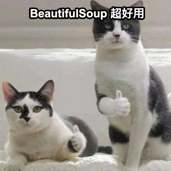 BeautifulSoup 超好用
