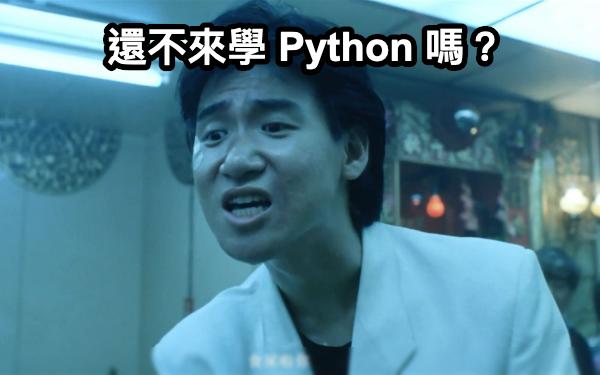 還不來學 Python 嗎?