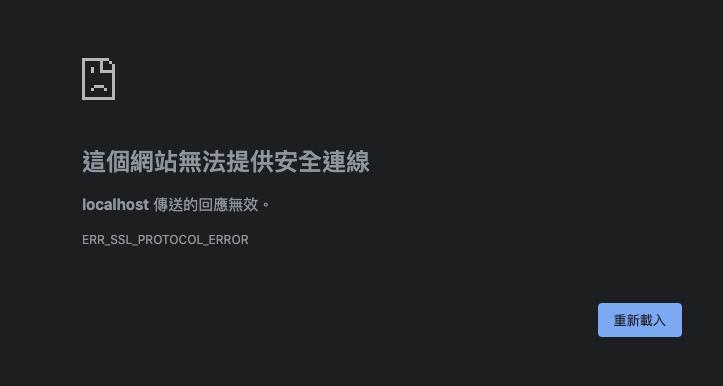 這個網站無法提供安全連線
