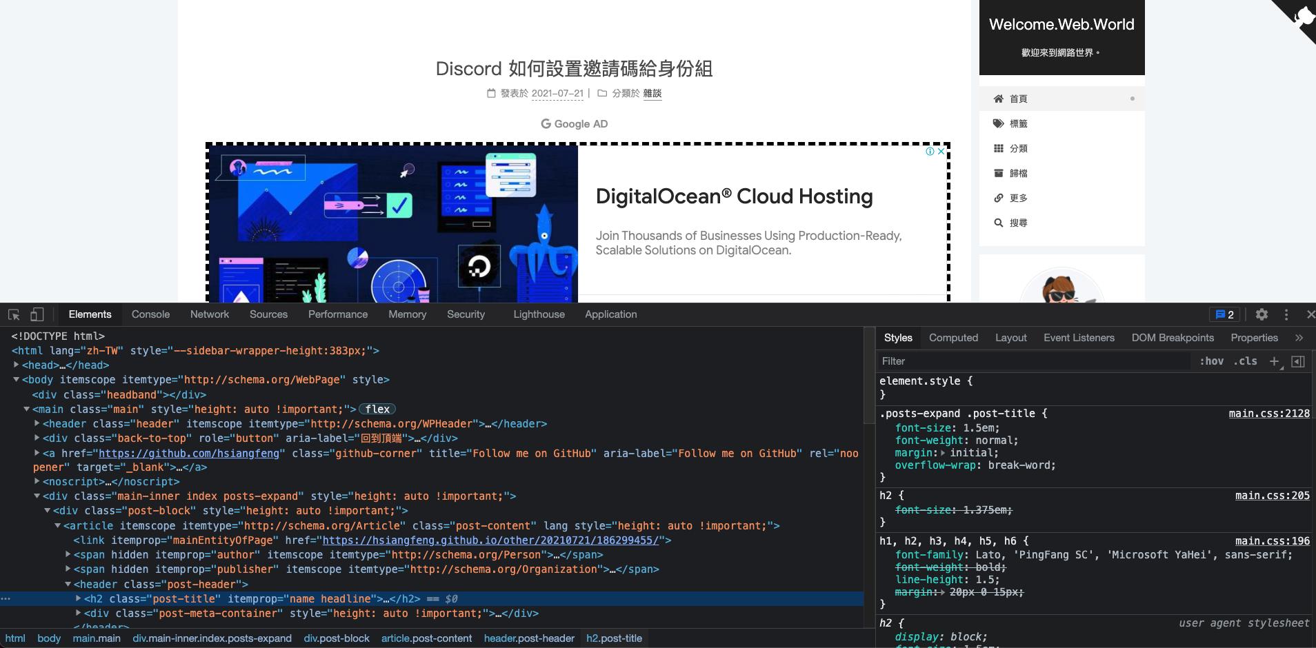 Chrome 網頁開發者工具