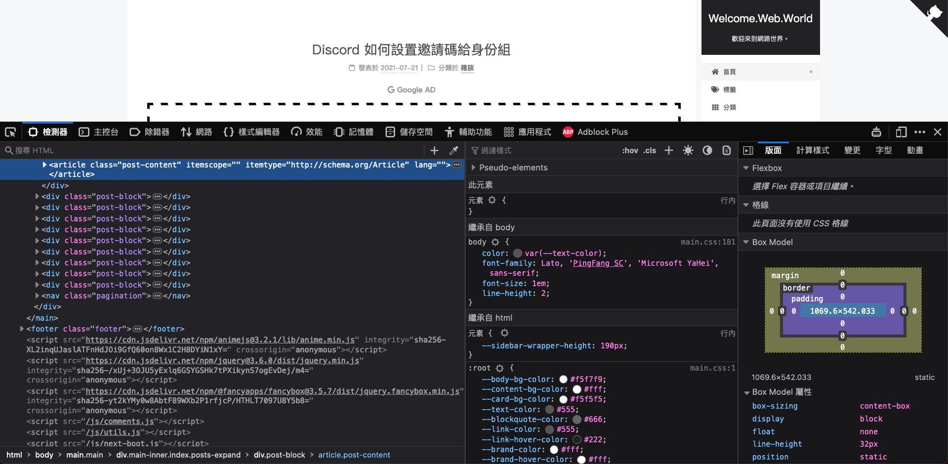 Firefox 開發者工具