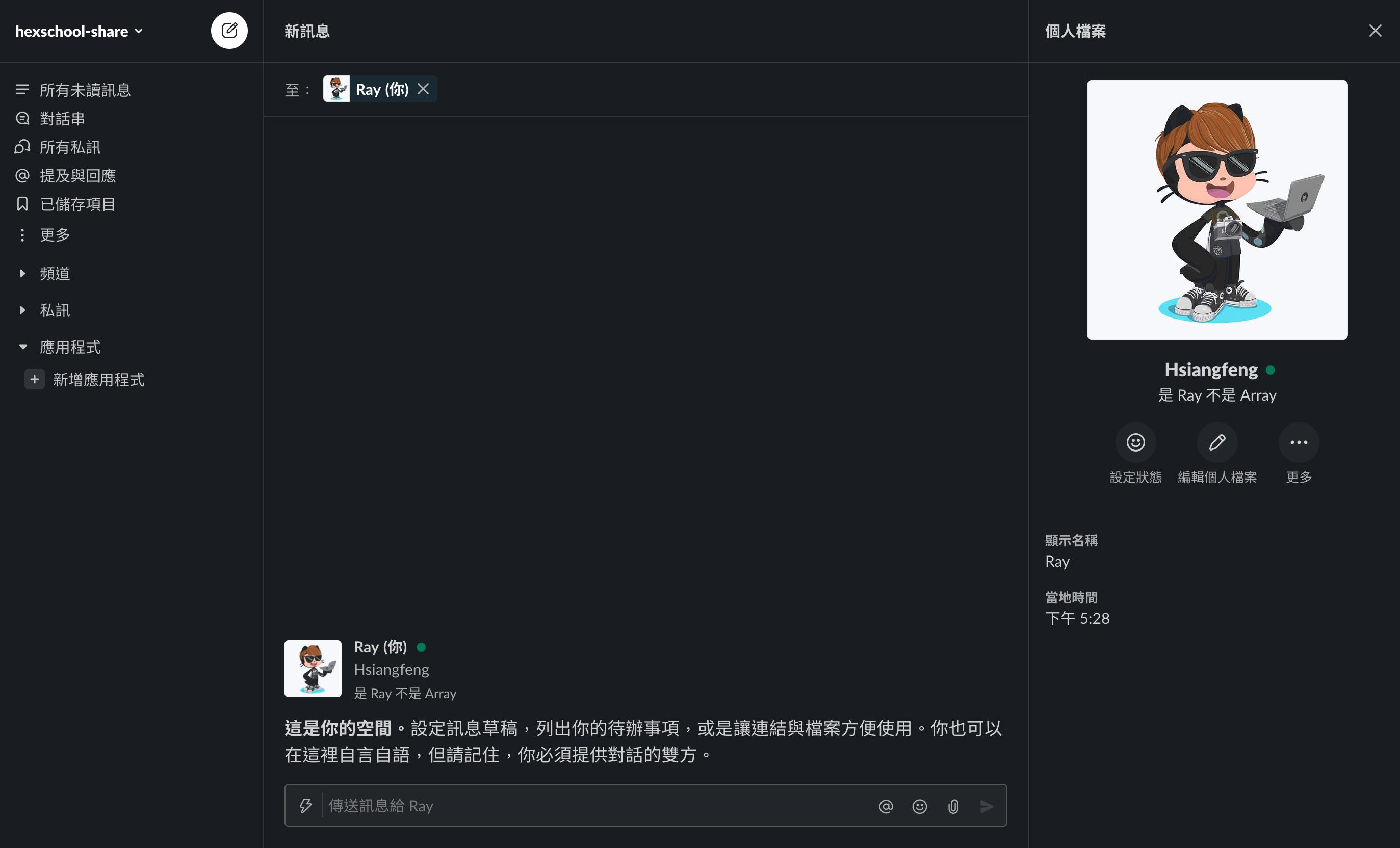繁體中文化後的 Slack