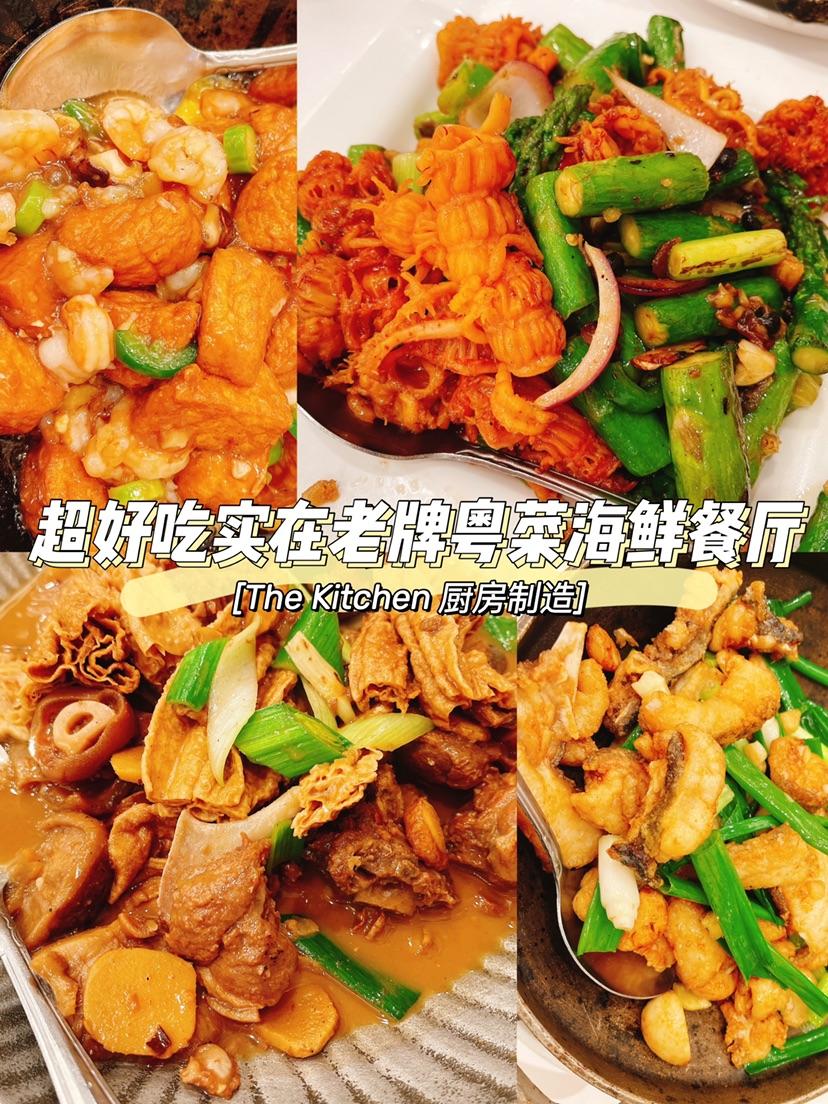 湾区美食|超好吃实在的老牌粤菜海鲜餐厅 图1